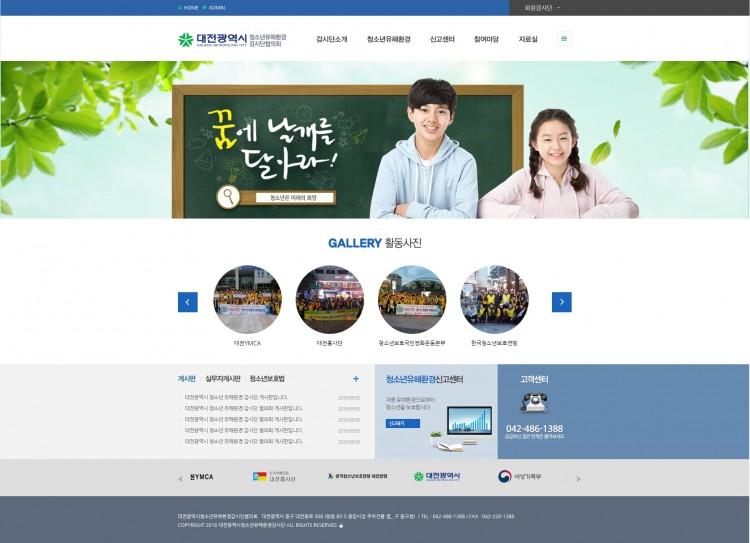 대전광역시 청소년유해환경 감시단협의회
